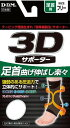 デイエム商会 DM 3Dサポーター 足首 フリー【02P06Aug16】