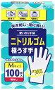 エステー株式会社 ST使いきり手袋ニトリル極うす手M100枚【02P29Jul16】