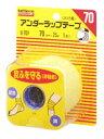 【送料無料】 ニチバン テーピングテープ U−70F 【ネコポス】