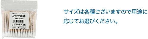 【白十字】 ハクジウ綿棒 1号 100本入