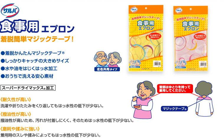 【白十字】 J1542サルバ 食事用エプロン イエローの商品画像