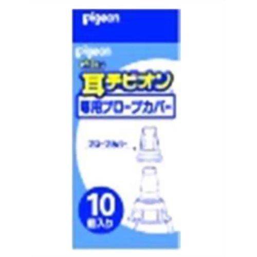 ピジョン P 耳チビオン プローブカバー【02P...の商品画像