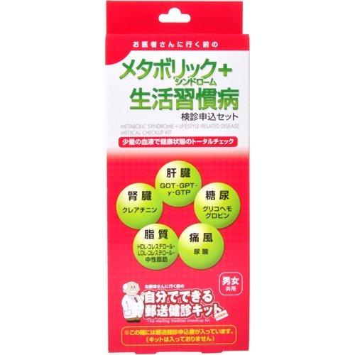 日本医学 郵送健診キット メタボリック+習慣病検診セット【02P29Jul16】