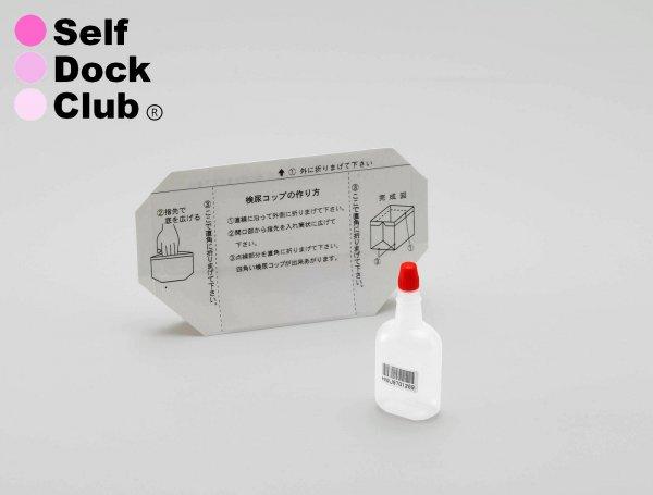 【自宅で出来る郵送検診セット】尿検査(蛋白・糖・潜血)【02P06Aug16】