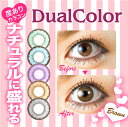 [among thanks price 】★ Rakuten cheapest challenges /2 枚 / set /1 age) for exclusive use of (+-0.00] !! ★[two pieces of colored contact lenses dual color sets] [smtb-s] [the colored contact lens which there is a degree in] [degreeless colored contact lens] [HLS_DU] [fsp2124-6m]