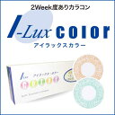 [thanks price] [low] tomorrow comfortable colored contact lens (there is a degree) [eye Lux color two weeks exchange type] [the colored contact lens which there is a degree in]