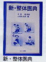 【感謝価格】新・整体医典 書籍【02P06Aug16】