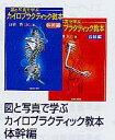 【感謝価格】図と写真で学ぶカイロプラクティック教本【02P06Aug16】