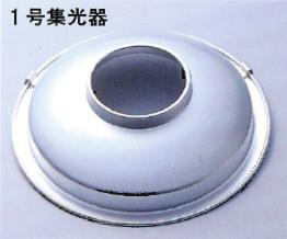 【感謝価格】コウケントー 1号集光器【02P06Aug16】