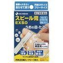 【2類医薬品】スピール膏 EX50 SPK