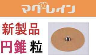 【送料無料】【感謝価格】【業務用】マグレイン円錐粒 750粒 【fsp2124-6m】【02P06Aug16】