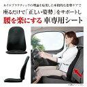 楽天Shop de clinic楽天市場店【正規代理店】MTG Style(スタイル) Style Drive 正しい姿勢で快適ドライブ!