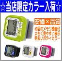 【あす楽】【送料無料】メモリー機能付 手首式血圧計 BM-100 DRETEC社 ドリテック【