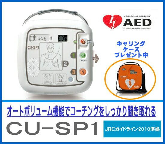 【あす楽】【送料無料】【AED】自動体外式除細動器 CU-SP1(シーユーSP1) キャリングケース付 CUメディカル社【02P06Aug16】