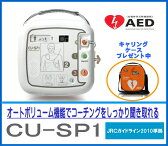【送料無料】【AED】自動体外式除細動器 CU-SP1(シーユーSP1) キャリングケース付 CUメディカル社【02P06Aug16】