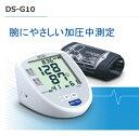 【送料無料】NISSEI 上腕式デジタル血圧計 DS-G10 送料無料 【得典体温計プレゼント】【02P06Aug16】