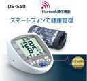 NISSEI 上腕式デジタル血圧計 DS-S10 Bluetooth 通信機能 【得典 体温計付】
