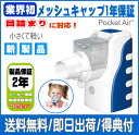 【送料無料】【驚きの軽さ・小ささ】小型メッシュ式ネブライザ PocketAir(ポケットエ