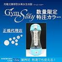 精選輯 - 【メーカー特注/限定カラー】水素水生成器 Gyms Silky ジームスシルキー 充電式 携帯型HWP-33SL