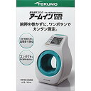 【送料無料】テルモ アームイン血圧計 テルモ電子血圧計 ES−P2020ZZ【腕挿入式】【TER
