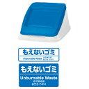 ショッピング分別 分別ペール50リットル(半透明) フタ カラー:ブルー用途:もえない(プッシュ)