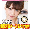[thanks price] ユッキーナ ★【 free shipping 】 [QueenEyes queen Aizu hazel] [degreeless colored contact lens] [Yu Kinoshita tree greens] [smtb-s] [HLS_DU] [fsp2124-6m]