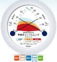 売れ筋製品【感謝価格】EMPEX(エンペックス) 季節性インフルエンザ 感染防止目安温湿度計 TM-2582 施設向けサイズ