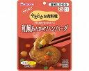 ヤワラカお肉料理和風あんかけハンバーグ 1袋【02P06Aug16】