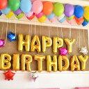 ゴールド/シルバー アルファベット型 バルーン 誕生日おめでとう HAPPY BIRTHDAY 文字 風船 / 誕生日 バースデーパーティー アニバーサリー