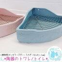 *チンチラ用陶器トワレ 限定カラー *小動物用陶器トワレ トイレ かわいい 夏 ひんやり うさぎチンチラモルモットデグー等