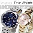 ペア時計 pair wacth 腕時計 フォーエバー Forever 1201シリーズ ギフト プレゼント