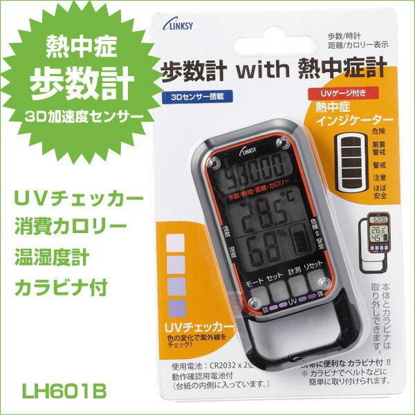 オススメ品 多機能 歩数計 3Dセンサー搭載 熱中症UVチェッカー LH601B DM便\200可(旧メール便)