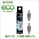 電子パイポ エコ EX 交換用コイル2個入り DM便(¥200)対応可(DM便は代引き不可)