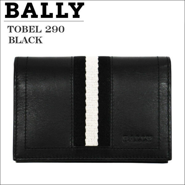 BALLY バリー 名刺入れ TOBEL BLACK ブラック 290 6167362 [ギフト プレゼント 贈答品 記念品 就職祝い 昇進祝い] アイコンテープを堂々中央備えた人気品です。
