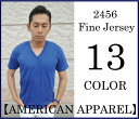 13カラー【 2枚までメール便対応 】 アメリカン アパレル Vネック 2456 【 AMERICAN APPAREL 】 2456 Fine Jersey S...