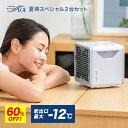 ここひえR3 本体2台+フィルター+ひんやり敷きパッドセット ショップジャパン公式 卓上扇風機 パーソナルクーラー 冷風扇 冷風機 卓上クーラー 正規品