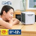 ここひえR3 本体+フィルター付 ショップジャパン公式 卓上扇風機 パーソナルクーラー 冷風扇 冷風機 卓上クーラー 正規品