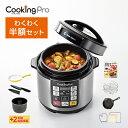 電気圧力鍋クッキングプロ Web限定わくわく半額セット タイマー機能付 PKP-NXAM 炊飯器 炊