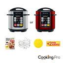 電気圧力鍋クッキングプロ パーフェクトセット タイマー機能付 PKP-NXAM 炊飯器 炊飯ジャー 無水調理 蒸し料理 正規…