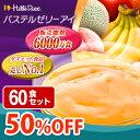 ヒルズダイエット パステルゼリーアイ 60食セット今ならリゾット付き!【ワンダーコア ワンダーコアス
