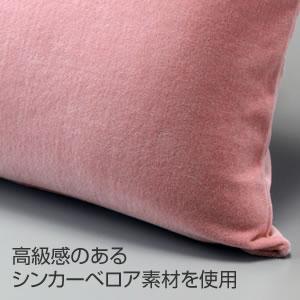 【正規品】トゥルースリーパーエンジェルフィットピローカバー【ショップジャパン】