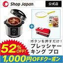 タイマー付電気圧力鍋プレッシャーキングプロ 専用レシピ&4年...