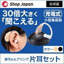 【正規品】【ショップジャパン】楽ちんヒアリング 片耳セット【...
