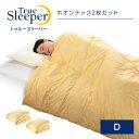 【正規品】トゥルースリーパー ホオンテック 半額セット ダブルロング イエロー ホワイトショップジャパン 掛け布団 寝具