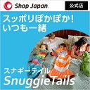 【正規品】【ショップジャパン】スナギーテイル ブランケット 子ども アウトドア 寝袋
