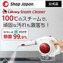 ラクラシースチームクリーナー 大掃除 除菌 消臭 スチーム洗浄機 高圧洗浄機 10