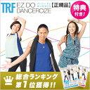 TRF イージー・ドゥ・ダンササイズ(DVD 3枚組)(1st/2nd) 【ダンス エクササイズ】【