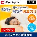 【正規品】トゥルースリーパー ホオンテック シングルショップジャパン 掛け布団 寝具