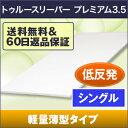 公式/トゥルースリーパー プレミアム3.5(シングル)今なら送料無料!60日間返品保証! シングル ...