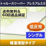 公式/トゥルースリーパー プレミアム3.5(シングル)今なら送料無料!60日間返品保証! シングル ショップジャパン公式 正規品 日本製 マットレス 寝具 低反発 ベッド